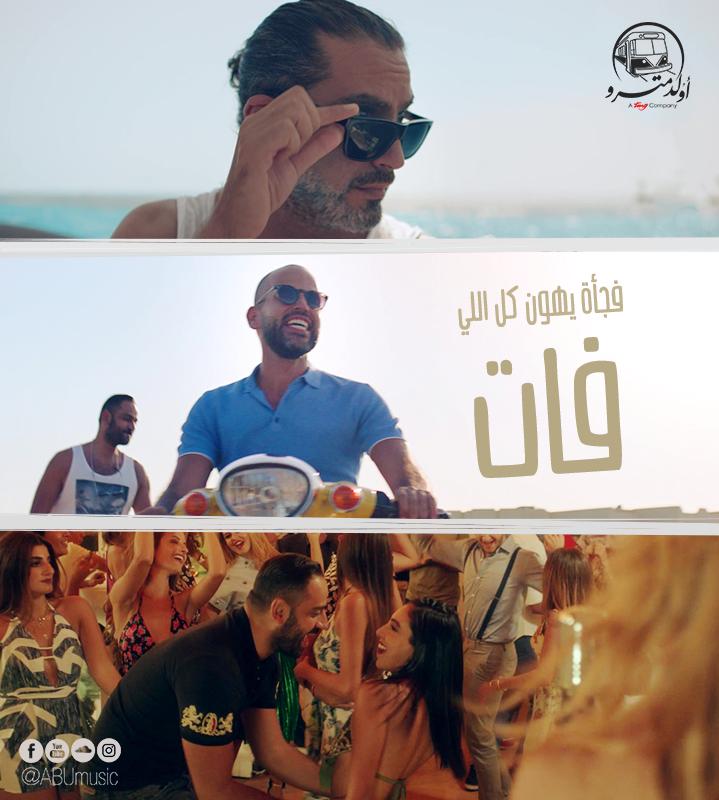 Scènes du vidéoclip 3 Daqat