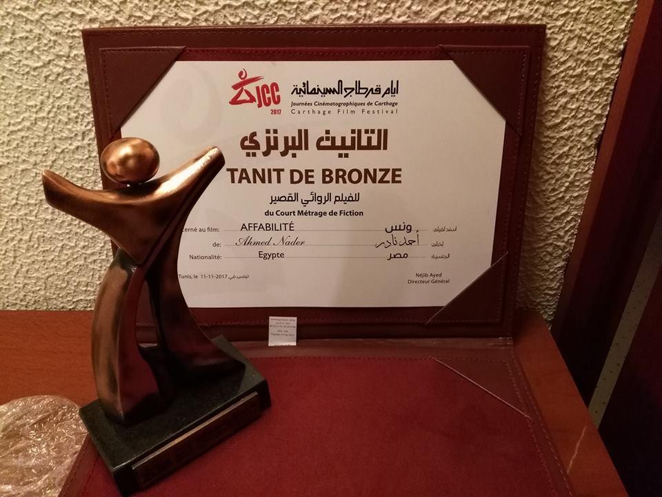 Le Tanit de Bronze pour Wanas