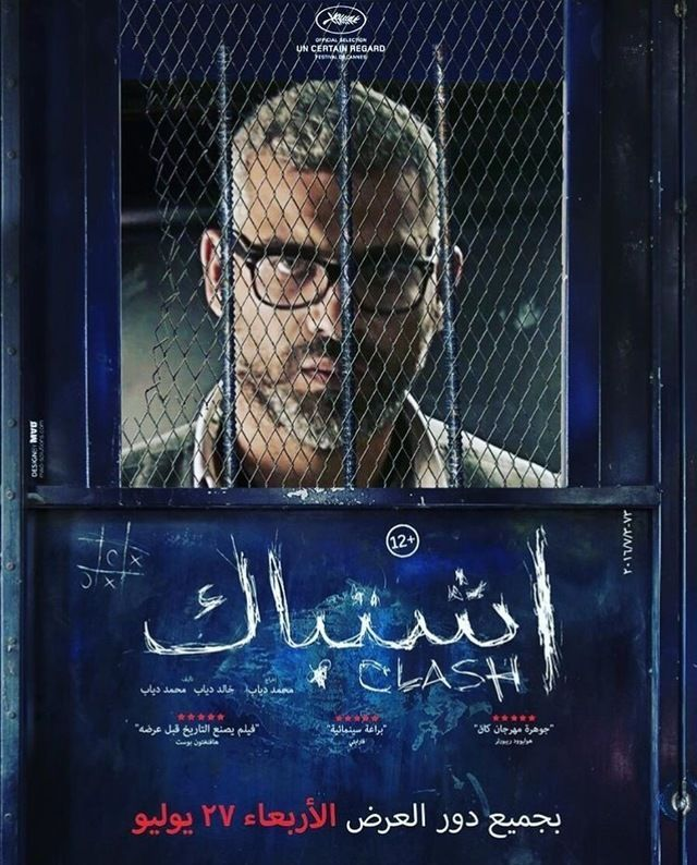 "Hany Adel dans le film ""Clash"""