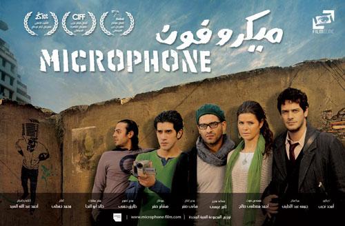 """Affiche du film """"Microphone"""""""