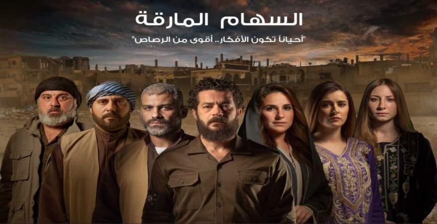 Affiche du feuilleton «El-Seham El-Mariqa»