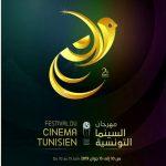 Affiche du Festival du Cinéma Tunisien