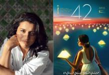 CIFF 42 Anissa Daoud