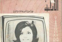 Télévision Tunisienne